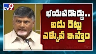 CM has no right to repeal Legislative Council: Chandrababu..