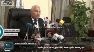 مصر العربية | رئيس امتحانات الثانوية العامة يكشف هوية مسرب امتحان الثانوية -