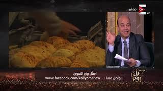 كل يوم - وزير التموين يوضح مساوئ منظومة الخبز     -