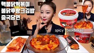 핵불닭떡볶이 불닭후랑크김밥 청양고추후랑크 먹방 mukbang Korean spicy tteokbokki ต็อกปกกีトッポッキ