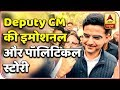 Know How Sachin Pilot Managed To Get Deputy CM Berth In Rajasthan| Master Stroke | ABP News