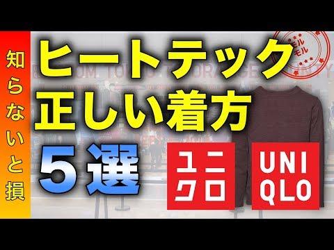 【衝撃】ユニクロ・ヒートテックの正しい着方・損する着方7選 効果的な重ね着の裏技【意外と知らない雑学】