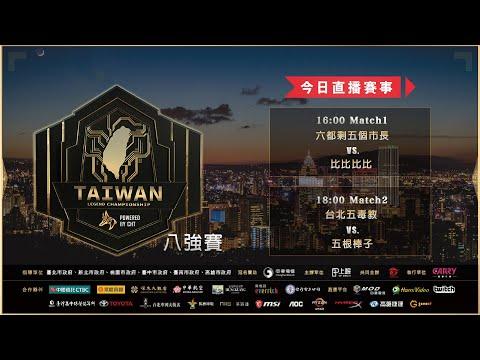 《2019六都電競》臺北八強:六都剩五個市長 vs 比比比比;台北五毒教 vs 五根棒子
