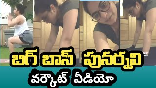 Bigg Boss star Punarnavi latest workout video goes viral..