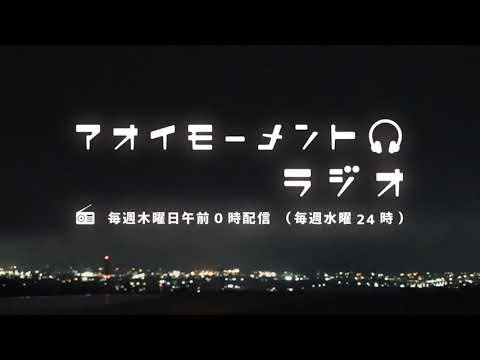 アオイモーメントラジオ第16回