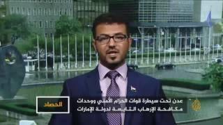 الحصاد- اليمن.. عدن تتجه نحو الأسوأ     -