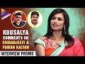 Promo: Singer Kousalya comments on Chiranjeevi, Pawan Kalyan and Balakrishna
