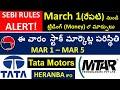 SEBI RULES - MARCH 1 నుండి F&O, EQUITY ట్రేడింగ్ (Money) లో మార్పులు, TATA MOTORS STOCK