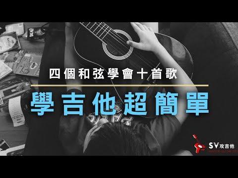 學吉他超簡單,只要四個和弦就能彈的十首歌曲 (內附譜)(非SV攻吉他官方頻道)
