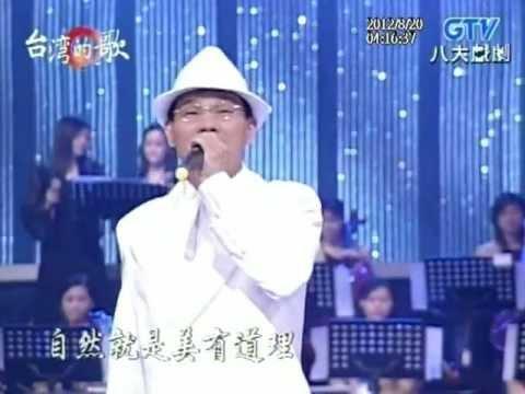 陳雷+平凡英雄+自然就是美+隨緣+台灣的歌