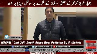 Shoaib Akhtar On Sarfraz Ahmed's Comment about Andile Phehlukwayo During PAK vs SA 2nd odi