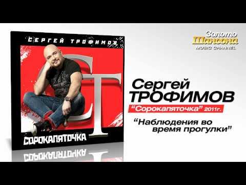 Сергей Трофимов - Наблюдения во время прогулки