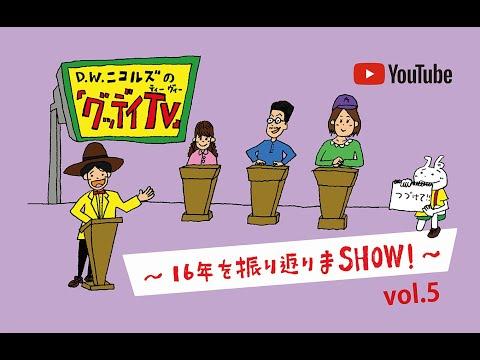【7/27(火)21:00〜配信!】「グッデイTV」〜16年を振り返りまSHOW! 〜 vol.5