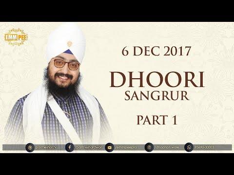 DHOORI | SANGRUR | Part 1/2 | 6 Dec 2017 | Bhai Ranjit Singh Khalsa Dhadrianwale