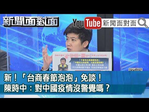 精彩片段》新!「台商春節泡泡」免談!陳時中:對中國疫情沒警覺嗎?【新聞面對面】20210114