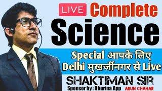 HSSC Complete Science By Shaktiman Sir ||NCERT BASED ||हरियाणा के पेपर के लिए रामबाण