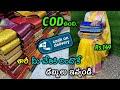 శారీ మీ చేతికి వచ్చాకే డబ్బులు ఇవ్వండి 2| Cash on Delivery Sarees || sarees online shopping #kskhome