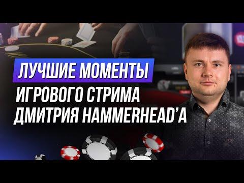 СТРИМ Дмитрия Hammerhead'a | Лучшие моменты