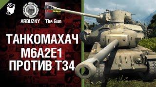 М6А2Е1 против Т34 - Танкомахач №35 - от ARBUZNY и TheGUN