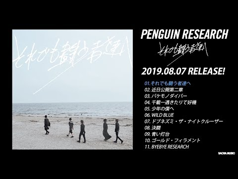 PENGUIN RESEARCH 2ndアルバム 『それでも闘う者達へ』 全曲ダイジェスト
