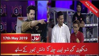 Game Show Aisay Chalay Ga with Danish Taimoor | 11 Ramzan | 17th May 2019 | BOL Entertainment - YouTube
