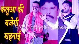 कल्लू के पापा ने बोला, कलुआ की  बजेगी  शहनाई, Live Performance Arvind Akela With Father