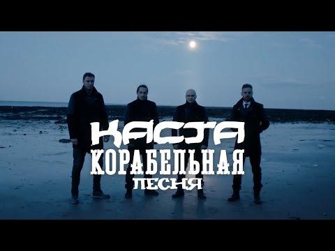 Каста - Корабельная песня (official video)