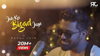 Jab Koi Baat Bigadh Jae | Unplugged | Rahul Jain