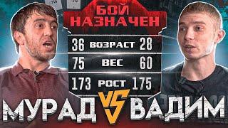 Мурад vs Вадим. Бой. Кто прав?