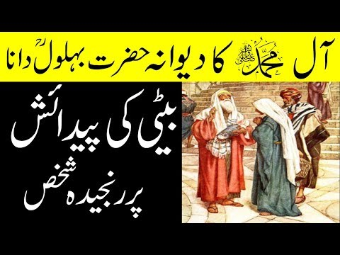 Hazrat Behlol Dana | A Man With Blessed Daughter | Behlol Dana ka Waqia | Urdu - Hindi