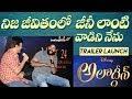 I am like a genie in real life: Venkatesh | Varun Tej | Aladdin Telugu Trailer Launch