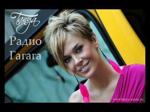Таня - Радио Гагага