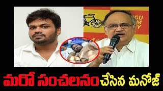 Manchu Manoj Fires On TDP Kutumba Rao On Twitter..