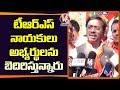 BJP Leader Vivek Venkataswamy Municipal Election Campaign In Gajwel, Slams CM CKR | V6
