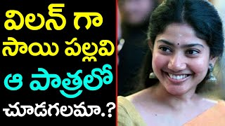 Fidaa fame Sai Pallavi to play negative role in Nani's nex..