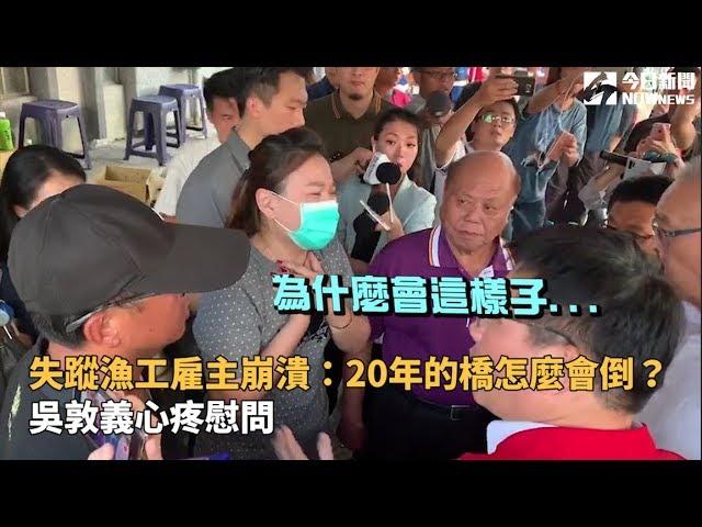 影/吳敦義訪視南方澳 徐國勇:漁民受的損害不分藍綠