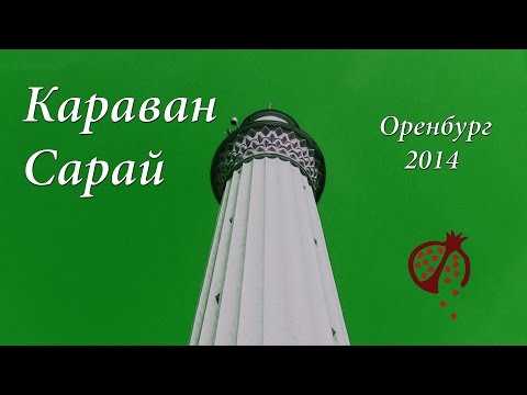 [3D] Orenburg's Caravan-Saray. 2014