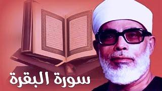 سورة البقرة محمود خليل الحصري