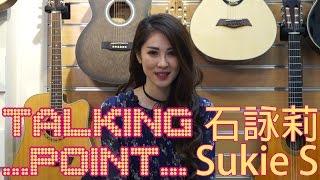 Sukie S 石詠莉:跟許志安合唱好夢幻