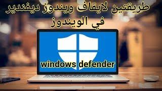 طريقة ايقاف ويندوز ديفيندير على ويندوز 10 ---How to stop Windows ...