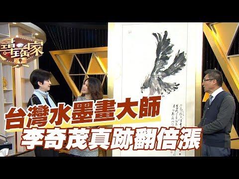 【精華版】台灣水墨畫大師 李奇茂真跡翻倍漲