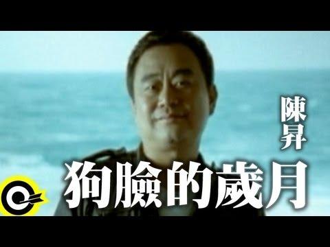 陳昇-狗臉的歲月 (官方完整版MV)
