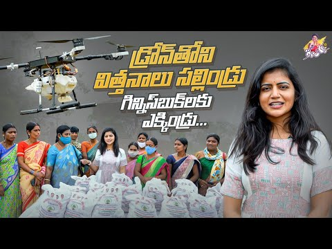 Telangana enters Guinness World Record- Shiva Jyothi shares a video on achievement