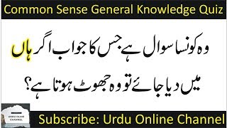 General Knowledge Quiz | Common Sense Test | Funny Questions