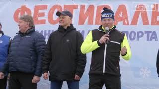 Фестиваль зимних видов спорта прошел в Артеме