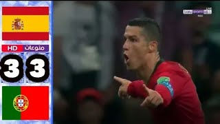 ملخص مباراة البرتغال و اسبانيا 3-3 هاتريك رونالدو      -