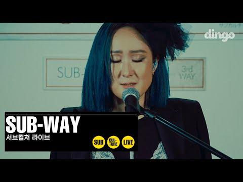 선우정아 Sunwoo Jung A - 남 (Fine) [SUB-WAY LIVE]