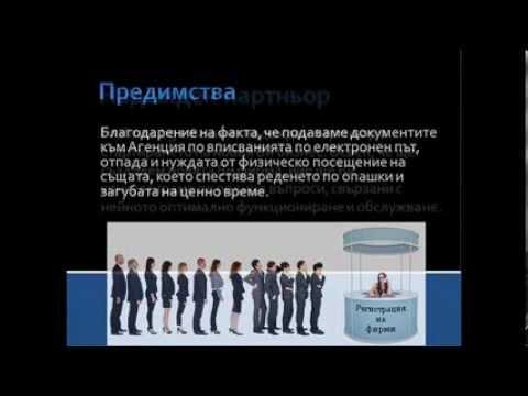 Company registration service by Profirms.bg