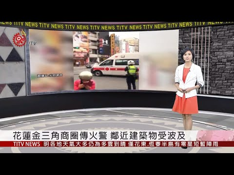 花蓮金三角商圈傳火警 鄰近建築物受波及 2019-10-12 IPCF-TITV 原文會 原視新聞