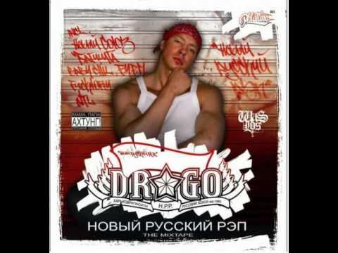 Drago - Новый Русский Рэп